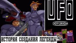 UFO Enemy Unknown. История создания легенды
