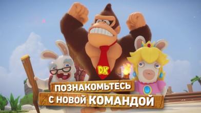 Mario + Rabbids Битва за королевство - Приключение Donkey Kong Трейлер игрового процесса