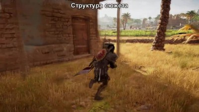 Assassin's Creed Origins - Мнениe о сюжете