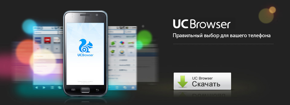 UC Browser - Скачать бесплатно Браузеры и плагины