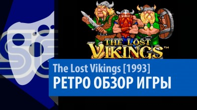 The Lost Vikings - Ретро обзор [Выпуск 43]