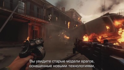 Wolfenstein II: The New Colossus - битва за свободу