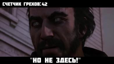 ИгроГрехи - Assassins Creed 3