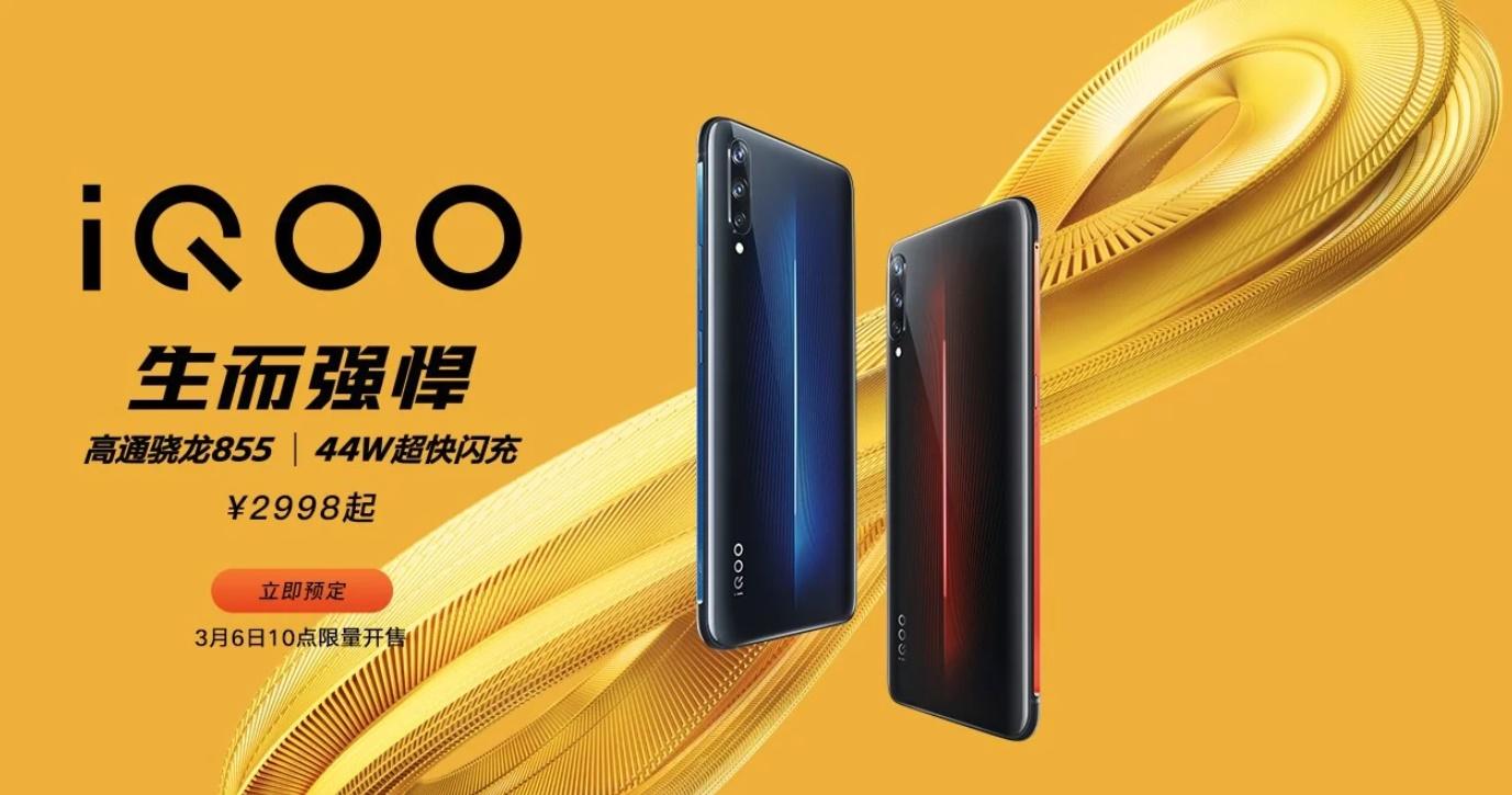 Представлен 1-ый флагманский смартфон iQOO Monster отVivo