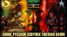 Tiberian Dawn Remastered - Анонс русской озвучки