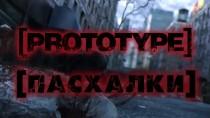 "Prototype ""�������� � ���� [Easter Eggs]"""