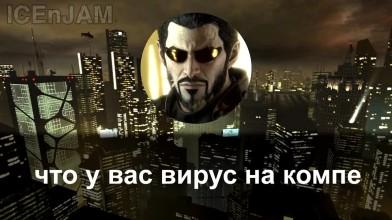 Адам Дженсен звонит в тех поддержку Deus Ex (Пранк)