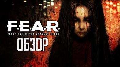 Взгляни в глаза страху... Обзор игры F.E.A.R.