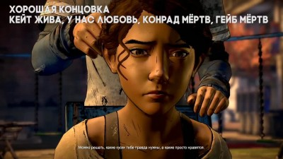 The Walking Dead A New Frontier - Все концовки