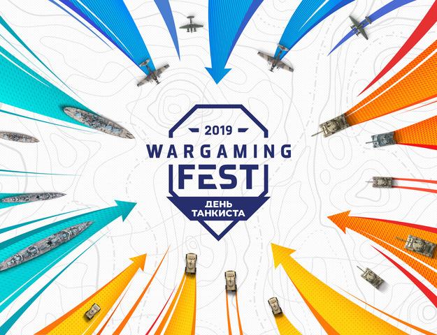 WG Fest 2019 выходит на новый уровень и объединяется с Днем танкиста