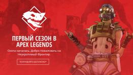 Состоялся анонс боевого пропуска первого сезона Apex Legends