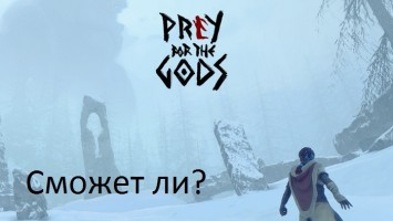 Сможет ли Prey for the Gods
