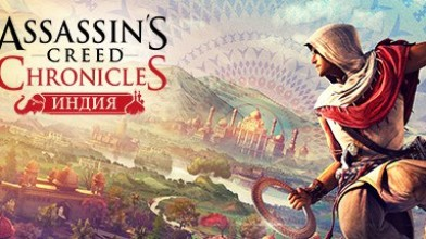 Assassin's Creed Chronicles: India - Выход игры