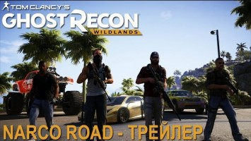 Трейлер дополнения Narco Road для Ghost Recon Wildlands