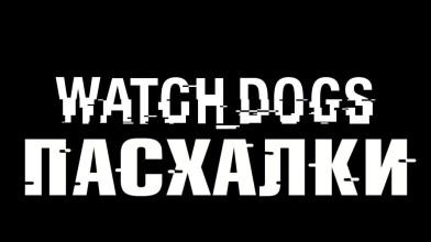 20 лучших пасхалок в Watch Dogs [Easter Eggs]