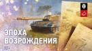 """Анонс события """"Эпоха Возрождения"""" в World of Tanks"""