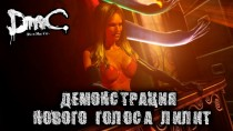 DmC: Devil May Cry - демо нового голоса Лилит