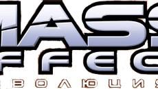 Mass Effect в Fallout New Vegas.