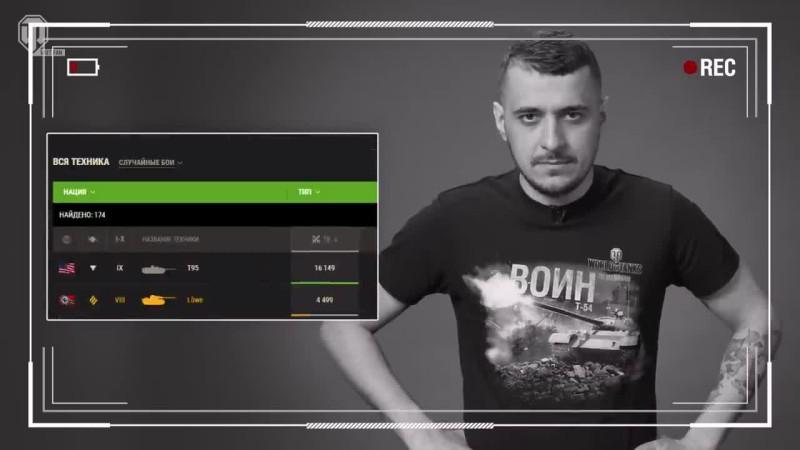 World of Tanks: Топ уникальных аккаунтов - Сервер помнит #4