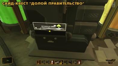 """Deus Ex: Human Revolution - Получение секретного достижения """"Догадка"""""""