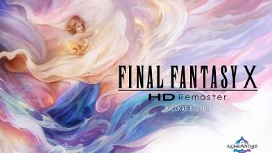 Вышел перевод Final Fantasy X HD Remaster