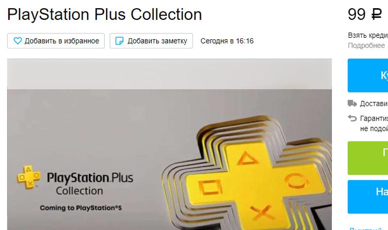 Владельцы PS5 начали продавать активацию PS Plus Collection