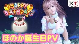 В Dead or Alive Xtreme: Venus Vacation началось празднование дня рождения - Хоноки