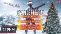����� ������ Battlefield 4: Final Stand (28.12.2014)