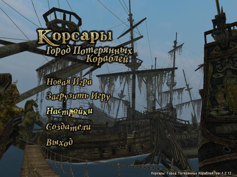 Главное меню игры
