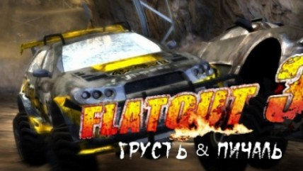 Flatout 3: Chaos and Destruction - системные требования