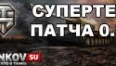 СУПЕРТЕСТ ОБНОВЛЕНИЯ 0.9.6