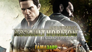 ACE COMBAT Assault Horizon Enhanced Edition – новый трейлер и релиз