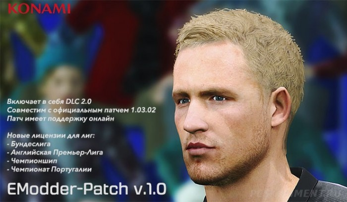Патч EModder Patch v1.0