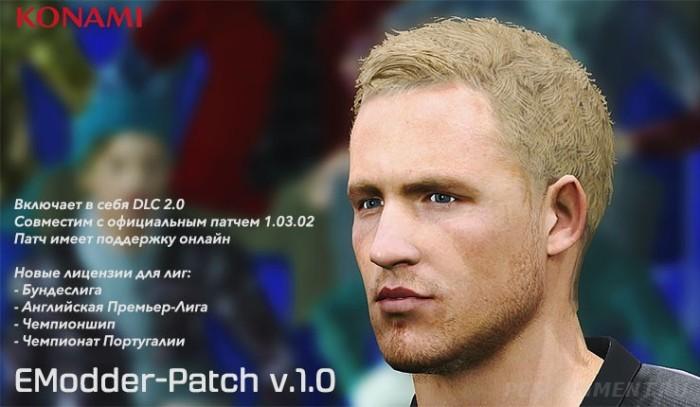 Патч EModder Patch v1.0