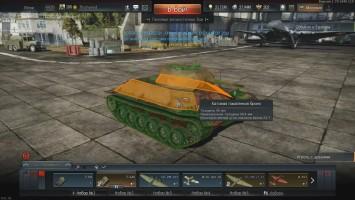 "War Thunder ""Торнайд прикупил т-126."""