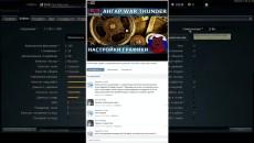 Настройка вертикальной синхронизации в War Thunder