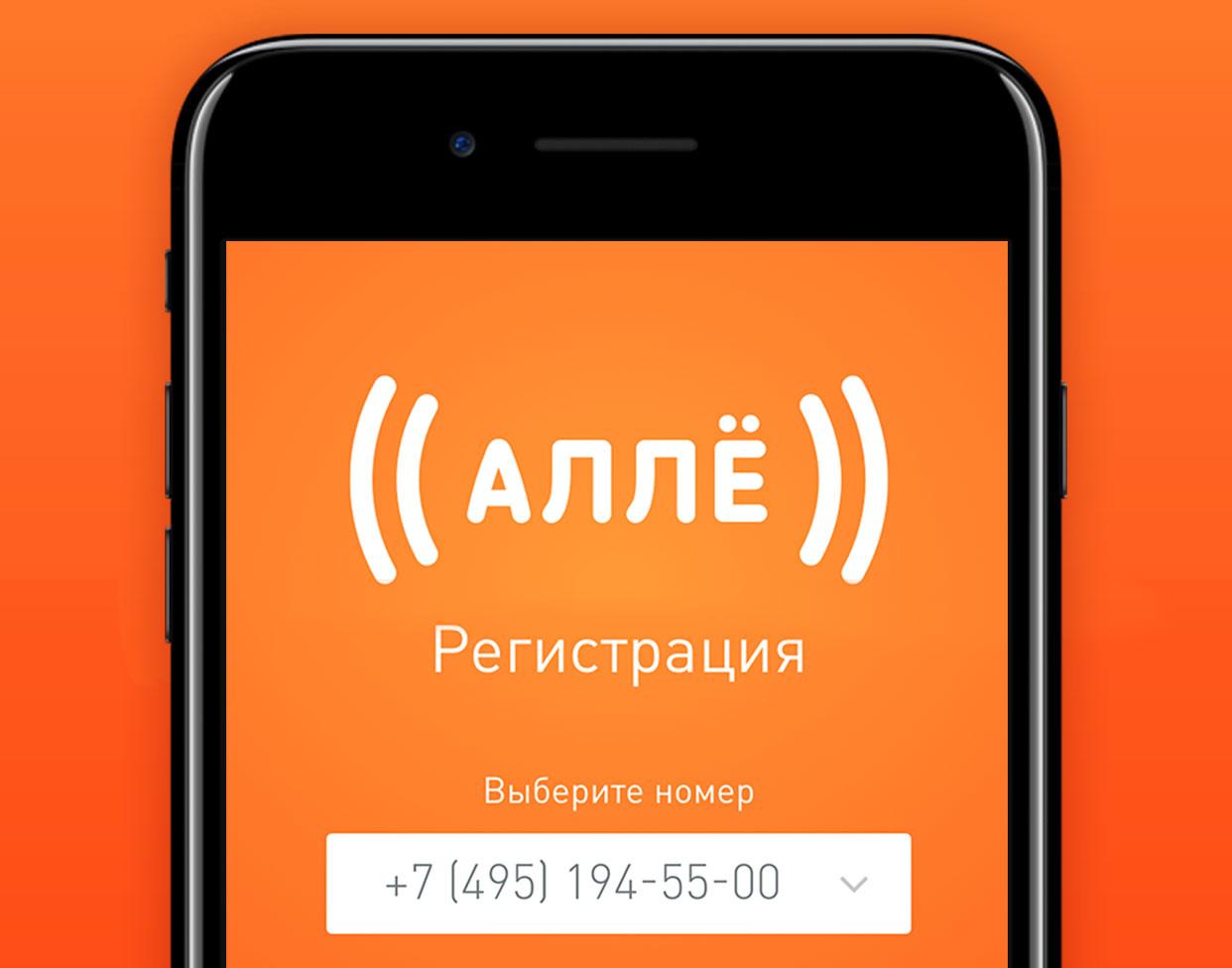 «Алле» уже неале. Альтернативный Skype иWhatsApp русский мессенджер оказался нежизнеспособен