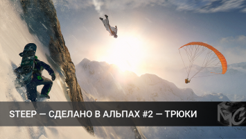 Steep: Made in the Alps #2 - Tricks | На русском | RUS VO