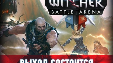Объявлена дата выхода «The Witcher: Battle Arena»