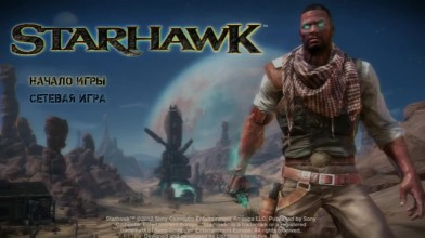 School 13 - Игрооргии: Эпизод 3 - Starhawk