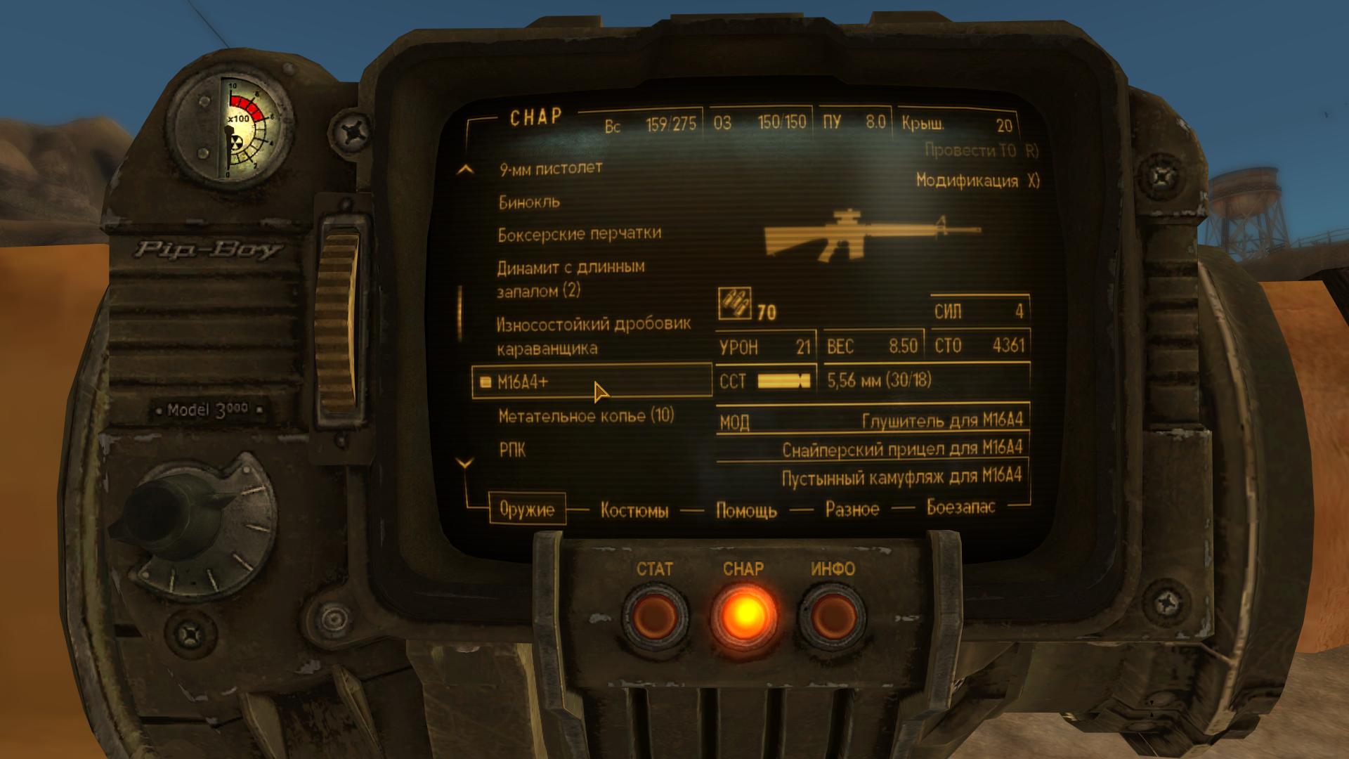 """Fallout: New Vegas """"РПК и М16А4 с модификациями"""""""
