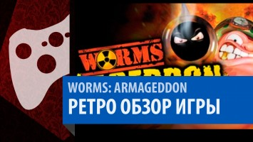 Worms: ARMAGEDDON - РЕТРО ОБЗОР