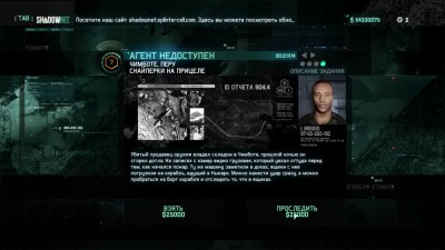 "Splinter Cell: Blacklist ""Миссия-Агент недоступен"""