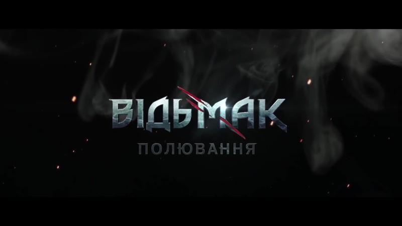 Ведьмак: Охота - трейлер фан-фильма