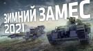"""В Crossout стартовало событие """"Зимний замес"""" 2021"""