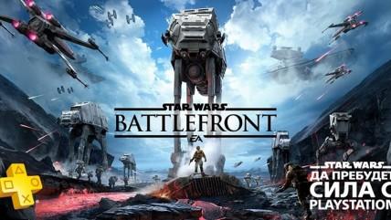 Подписчики PS Plus получат Star Wars: Battlefront бесплатно