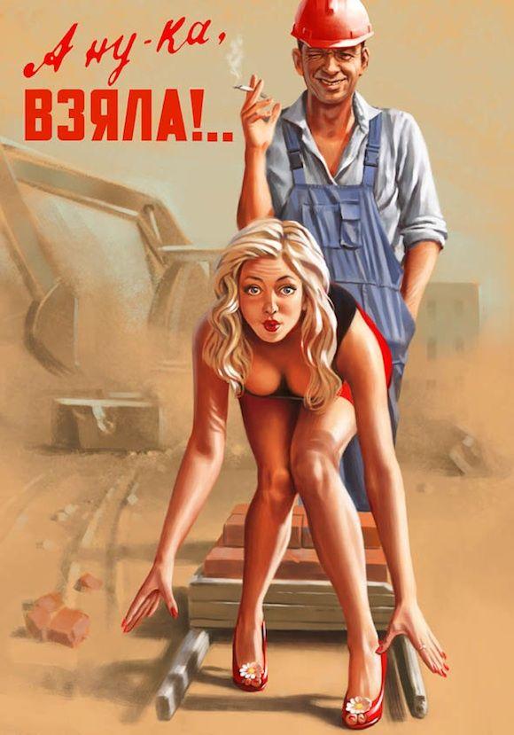 Сексуальные постеры