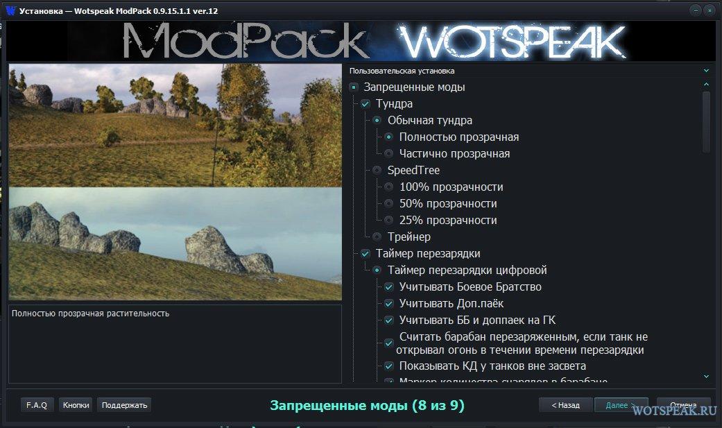 Моды для World of Tanks 0.9.22.0.1 - wot-planet.com, мод - это. Ниже мы предоставим вам список модов для World of Tanks 0.9.22.0.1. 12.02.2018 Мод маркера., . самым глобальным интерфейсный мод для WoT. его с папки 0.9.22.0.1 в. 0.9.22.0.1 Скачать