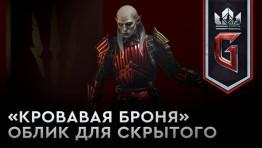 """Взгляните на новый облик """"Кровавая броня"""" для Скрытого"""