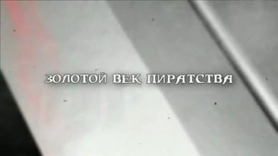 "Приключения капитана Блада ""Геймплей"""
